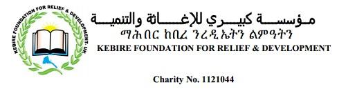 KEBIRE foundation logo