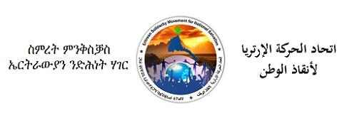 esmns logo