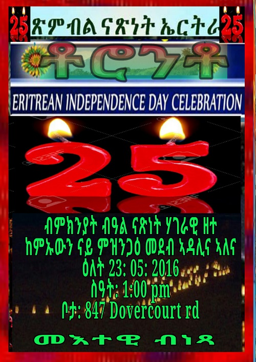 eritrea indepence toronto 2016